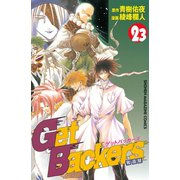 GetBackers奪還屋 23(少年マガジンコミックス) [電子書籍]