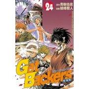 GetBackers奪還屋 24(少年マガジンコミックス) [電子書籍]