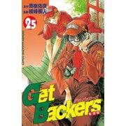 GetBackers奪還屋 25(少年マガジンコミックス) [電子書籍]