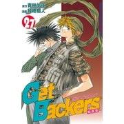 GetBackers奪還屋 27(少年マガジンコミックス) [電子書籍]
