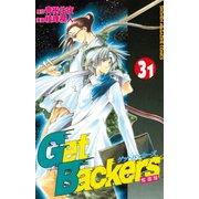 GetBackers奪還屋 31(少年マガジンコミックス) [電子書籍]