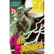 GetBackers奪還屋 33(少年マガジンコミックス) [電子書籍]