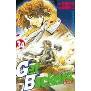 GetBackers奪還屋 34(少年マガジンコミックス) [電子書籍]