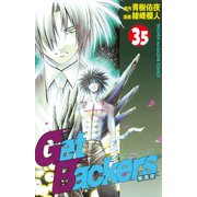 GetBackers奪還屋 35(少年マガジンコミックス) [電子書籍]