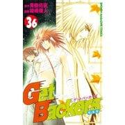 GetBackers奪還屋 36(少年マガジンコミックス) [電子書籍]