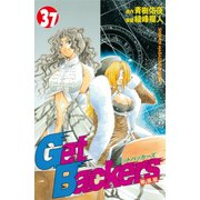 GetBackers奪還屋 37(少年マガジンコミックス) [電子書籍]