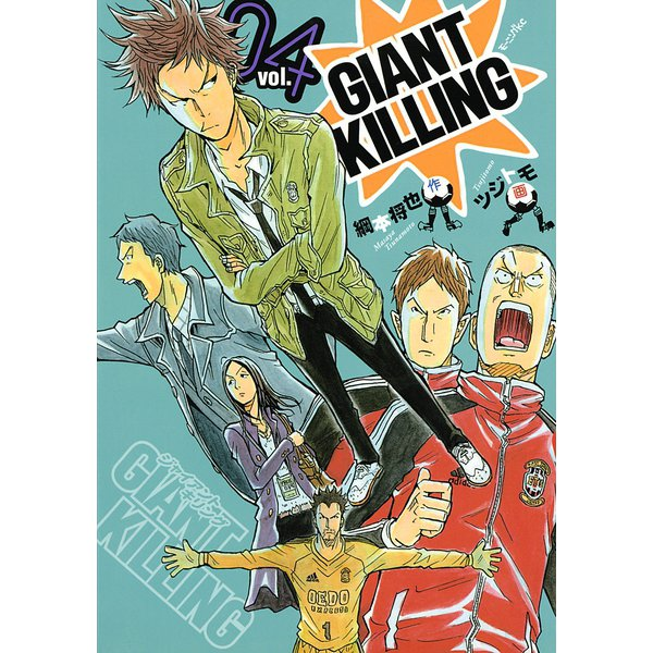 GIANT KILLING(4)(講談社) [電子書籍]