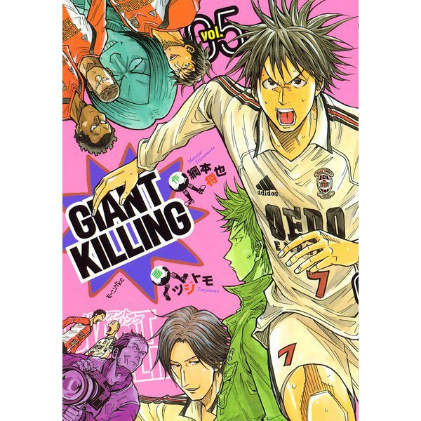 GIANT KILLING(5)(講談社) [電子書籍]