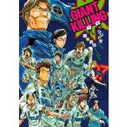 GIANT KILLING(7)(講談社) [電子書籍]