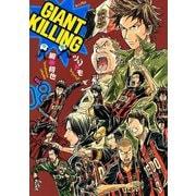 GIANT KILLING(8)(講談社) [電子書籍]