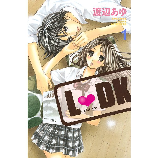L・DK 1(講談社コミックス) [電子書籍]