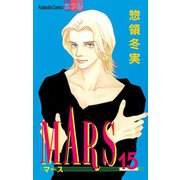 MARS(15)(講談社) [電子書籍]