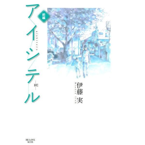 アイシテル-絆 前編(KCデラックス) [電子書籍]