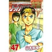 ゴッドハンド輝 47(講談社) [電子書籍]