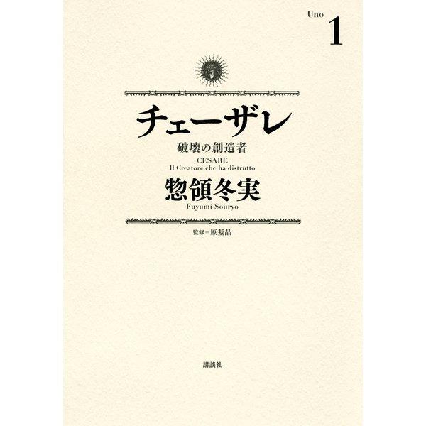 チェーザレ 1-破壊の創造者(KCデラックス) [電子書籍]