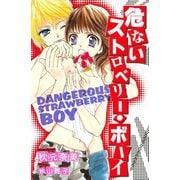 危ないストロベリー・ボーイ DANGEROUS STRAWBERRY BOY(1)(講談社) [電子書籍]