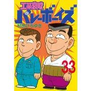 工業哀歌バレーボーイズ 33(ヤングマガジンコミックス) [電子書籍]