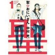 聖☆おにいさん SAINT☆YOUNG MEN(1)(モーニングKC) [電子書籍]