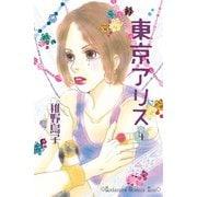 東京アリス 4(講談社コミックスキス) (講談社コミックス) [電子書籍]