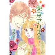 東京アリス 5(講談社コミックスキス) (講談社コミックス) [電子書籍]