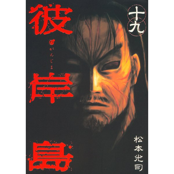 彼岸島 19(ヤングマガジンコミックス) [電子書籍]