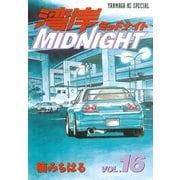 湾岸MIDNIGHT 16(ヤングマガジンコミックス) [電子書籍]