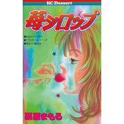 苺シロップ(1)(講談社) [電子書籍]