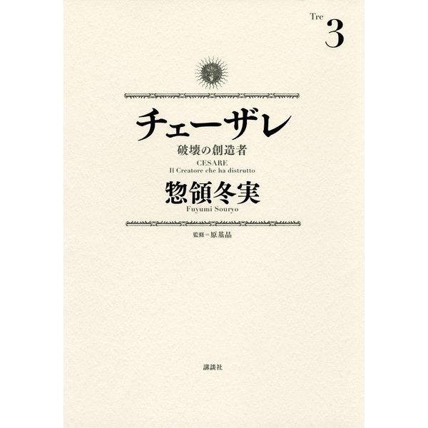 チェーザレ 3-破壊の創造者(KCデラックス) [電子書籍]