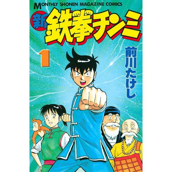 新鉄拳チンミ 1(月刊マガジンコミックス) [電子書籍]