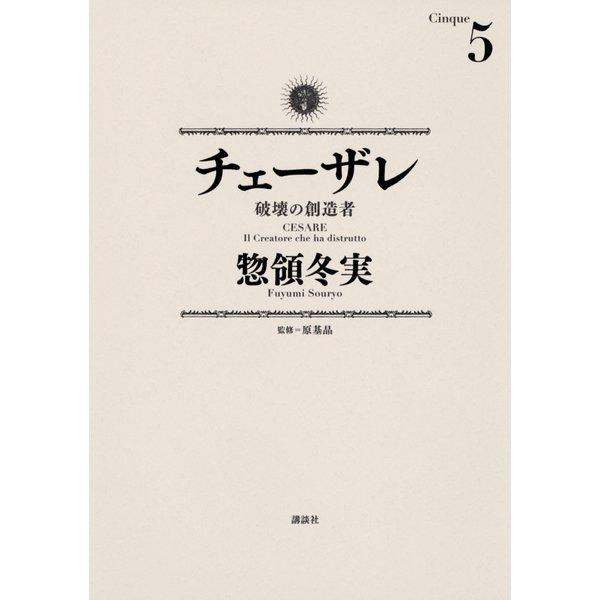 チェーザレ 5-破壊の創造者(KCデラックス) [電子書籍]