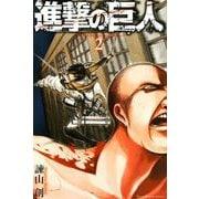 進撃の巨人 attack on titan(2)(講談社) [電子書籍]