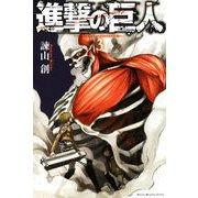 進撃の巨人 attack on titan(3)(講談社) [電子書籍]