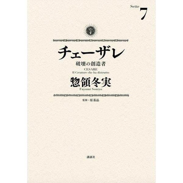 チェーザレ 7-破壊の創造者(KCデラックス) [電子書籍]