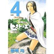 ヒストリエ vol.4(アフタヌーンKC) [電子書籍]