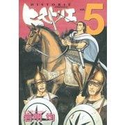 ヒストリエ vol.5(アフタヌーンKC) [電子書籍]