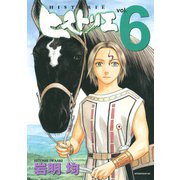 ヒストリエ vol.6(アフタヌーンKC) [電子書籍]