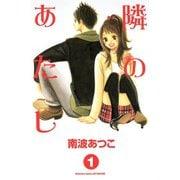 隣のあたし 1(講談社コミックスフレンド B) (講談社コミックス) [電子書籍]