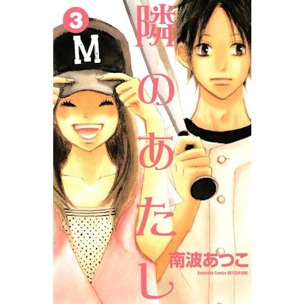 隣のあたし 3(講談社コミックスフレンド B) (講談社コミックス) [電子書籍]