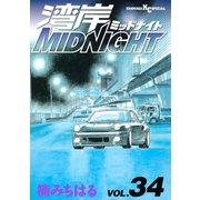 湾岸MIDNIGHT 34(ヤングマガジンコミックス) [電子書籍]