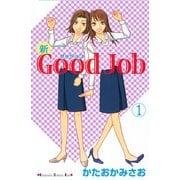 新Good Job~グッジョブ 1(講談社コミックスキス) (講談社コミックス) [電子書籍]