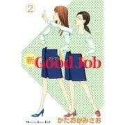 新Good Job~グッジョブ 2(講談社コミックスキス) (講談社コミックス) [電子書籍]