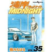湾岸MIDNIGHT 35(ヤングマガジンコミックス) [電子書籍]