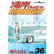 湾岸MIDNIGHT 36(ヤングマガジンコミックス) [電子書籍]