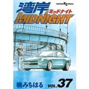 湾岸MIDNIGHT 37(ヤングマガジンコミックス) [電子書籍]