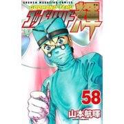 ゴッドハンド輝 58(講談社) [電子書籍]