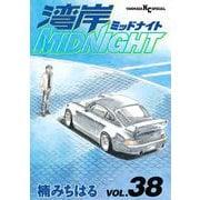湾岸MIDNIGHT 38(ヤングマガジンコミックス) [電子書籍]