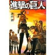 進撃の巨人 attack on titan(4)(講談社) [電子書籍]