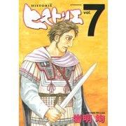 ヒストリエ vol.7(アフタヌーンKC) [電子書籍]