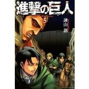 進撃の巨人 attack on titan(5)(講談社) [電子書籍]