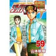 ゴッドハンド輝 59(講談社) [電子書籍]